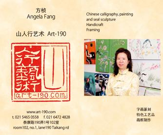 山人行艺术 Art-190