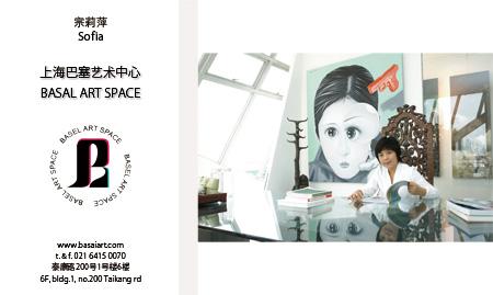 上海巴塞艺术中心 上海バーサイ芸術センター BASAL ART SPACE