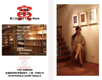 寅二Gallery + Tea Store