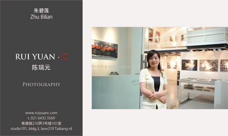 陈瑞元 RUI YUAN · C photo gallery