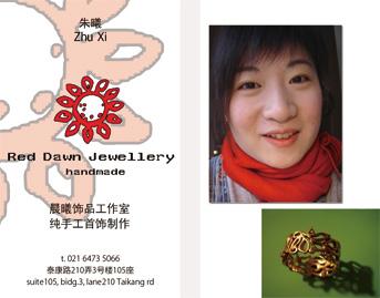 Red Dawn Jewellery 晨曦饰品工作室 纯手工首饰制作