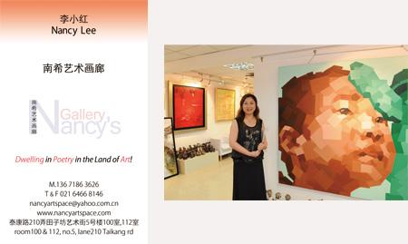 Nancy's Gallery 南希艺术画廊
