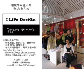 I lIfe Design & Dream Shanghai 梦 上海