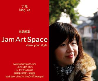 Jam Art Space 自助画室