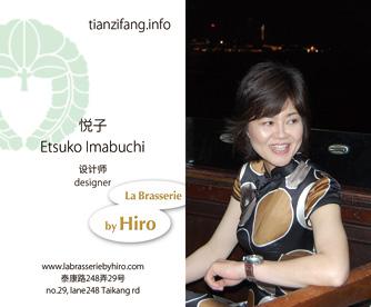 田子坊 Tianzifang.net & La Brasserie by Hiro