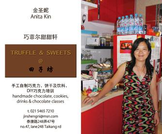 Truffle & Sweets 巧菲尔甜甜轩